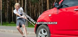 buksirovka-avtomobilya-300x144[1]